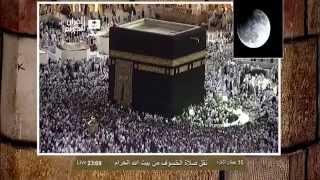 مؤثر جداً صلاة الخسوف من الحرم المكي 15 6 1434 الشيخ ماهر المعيقلي HD