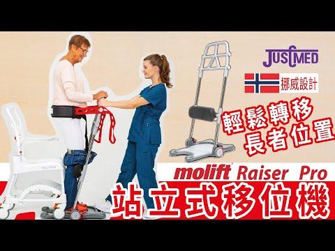 搬起老友記 腰痛到骨痹? 【挪威Molift Pro站立式移位機】助你輕鬆轉移長者位置&減輕照顧壓力