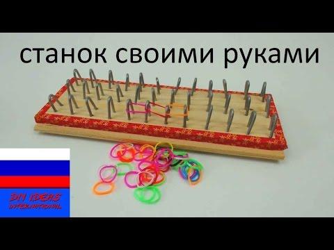 Плетение резиночками своими руками