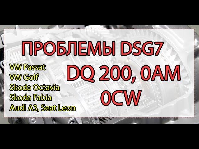 5 основных неисправностей DSG7