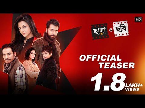 Chhaya O Chhobi   Official Teaser   Abir   Koel   Priyanka   Ritwick   Kaushik Ganguly
