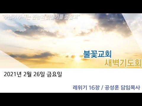 2021년 2월 26일 금요일 새벽예배 레위기 16장
