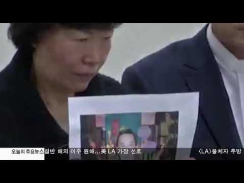 지하철서 한인 떠민 살인 용의자 무죄 평결 7.18.17 KBS America News