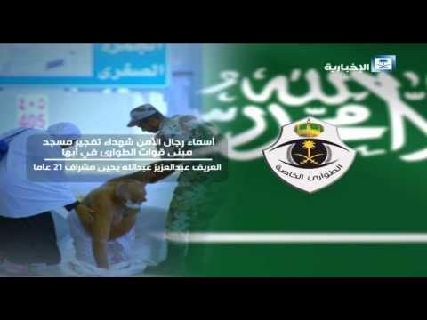 #فيديو ::  أسماء شهداء #تفجير_مسجد_قوات_الطوارئ بعسير