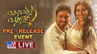 Bangaru Bullodu Pre-Release Event LIVE    Allari Naresh, Pooja Jhaveri