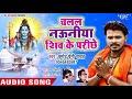 Chalal Nauniya Shiv Ke Parichhe