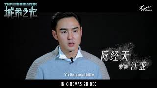 Nonton The Liquidator  Ethan Juan   In Cinemas 28 December 2017 Film Subtitle Indonesia Streaming Movie Download