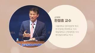 [교수 인터뷰] 신학과 한철흠 교수 썸네일