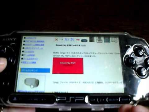 PSPだけで、最速で、スマッシュmyPSPを入れてみました