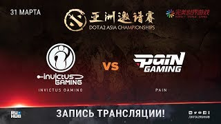 Invictus Gaming vs paiN, DAC 2018 [Lex, 4ce]