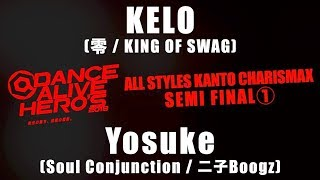 KELO vs Yosuke – DANCE ALIVE HERO'S 2018 ALL STYLES KANTO CHARISMAX SEMI FINAL
