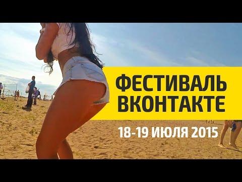 Фестиваль Вконтакте VKfest 2015
