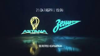 Ойын аңдатпа ВТБ Бірыңғай лигасы: «Астана» — «Зенит»