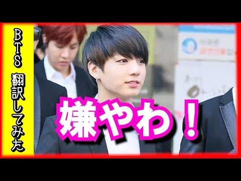 【日本語字幕】BTSジョングクが俳優に初挑戦!?【バンタン翻訳してみた】