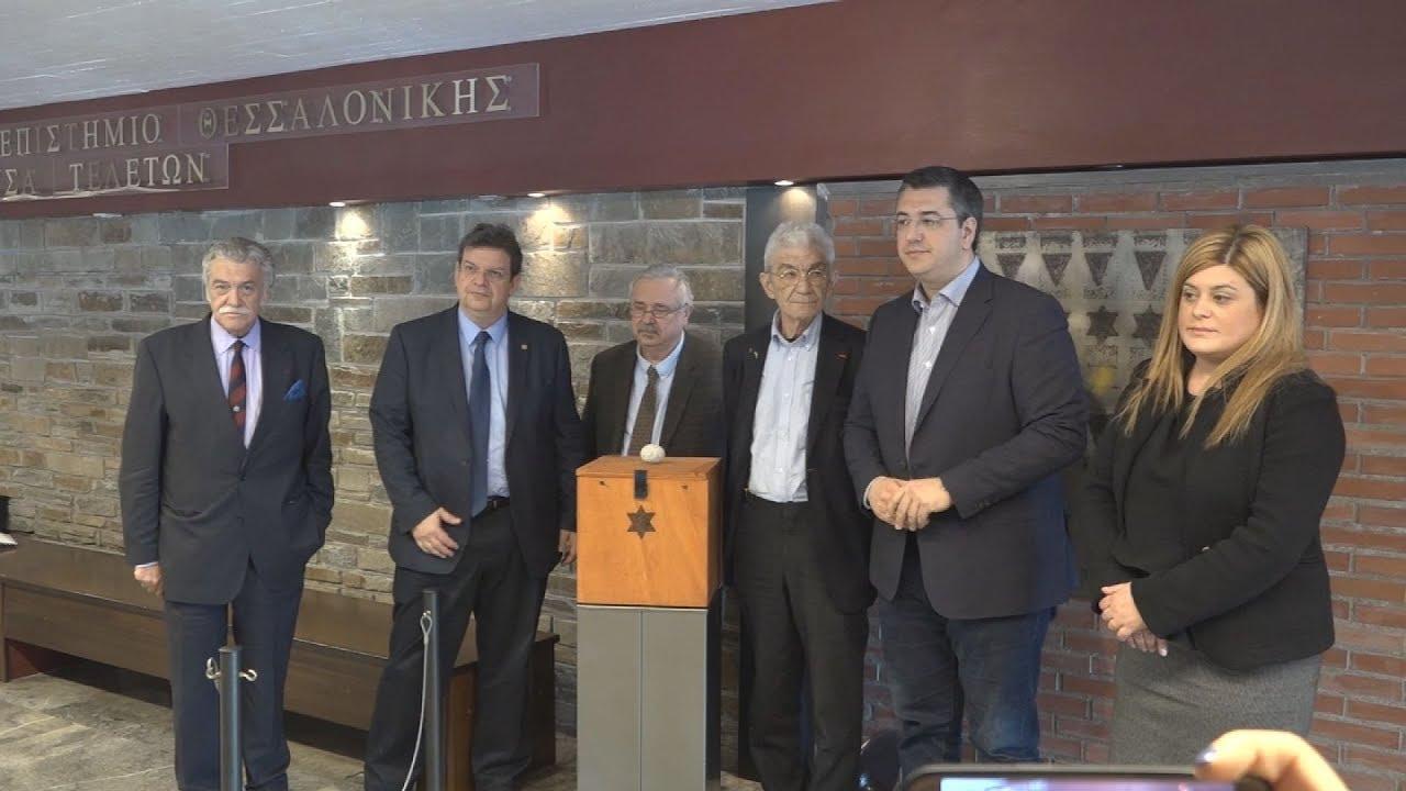 Το ΑΠΘ τίμησε τη μνήμη των Εβραίων φοιτητών μαρτύρων του Ολοκαυτώματος