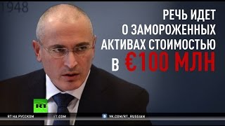 Ирландский суд принял решение снять арест со €100 млн Ходорковского