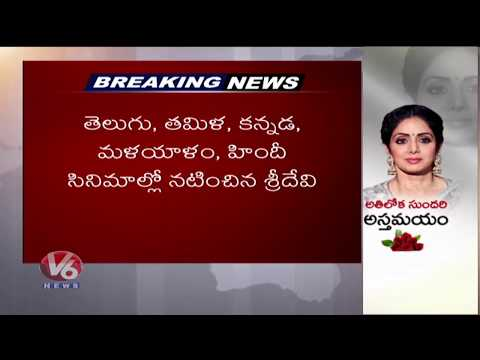 Veteran Actor Sridevi Passes Away In Dubai | V6 News