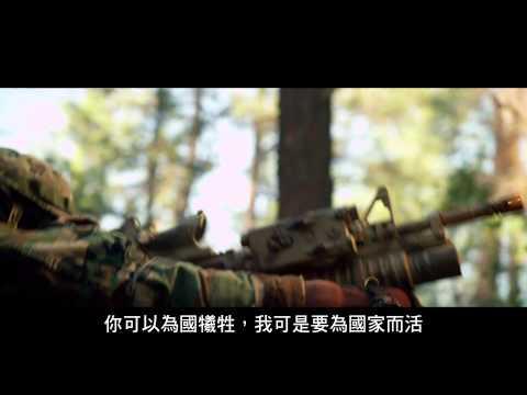 【紅翼行動】60秒精采預告,2/7震撼人心