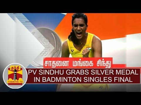 Breaking-News--PV-Sindhu-Grabs-Silver-Medal-in-Badminton-Singles-Final-Thanthi-TV