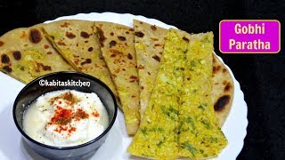 In this Gobi Paratha Recipe I have shown How to make Perfect Gobhi Paratha.  Gobi Paratha (गोभी का पराठा)  is one of the most popular recipes in north India. I have show step by step process in this Gobi Paratha Recipe which makes it simple even for beginners to follow. This Gobi Paratha Recipe by KabitasKitchen is part of the north cuisine.Preparation time-30 minutesServing-3Ingredients:Wheat flour-1 cupGrated cauliflower-2 cup (approx 1/2 kg)Green chilli(chopped)-2Coriander leaves(chopped)-1/2 cupLemon juice-1 tbspGinger(chopped/grated)-2 inchCooking oil/ghee- 4 to 5 tbspCumin seeds-1/2 tspTurmeric powder-1/4 tspRed chilli powder-1/3 tspCumin powder-1/3 tspCoriander powder-1/3 tspCarom seeds(ajwain)-1/2 tspSalt to taste or 3/4 tspWebsite-  http://kabitaskitchen.com/Blog- http://kabitaskitchen.blogspot.in/ Twitter - http://twitter.com/kabitaskitchenInstagram-https://www.instagram.com/kabitaskitchen/Facebook - https://www.facebook.com/kabitaskitchenMusic by Kevin MacLeod; Parting of the waySource- http://incompetech.com/Licensed under Creative Commons: By Attribution 3.0