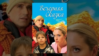 Download Youtube: Вечерняя Сказка. Фильм. StarMedia. Мелодрама