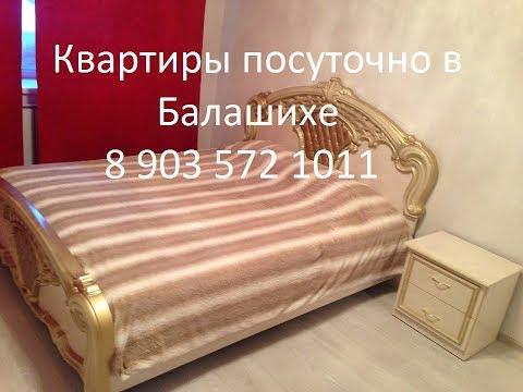 Квартира посуточно в Балашихе 8903 572 1011. Снять квартиру на сутки в Балашихе ibaba.ru (видео)