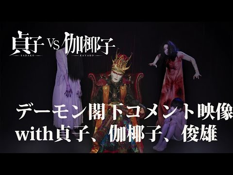 電影《貞子vs伽椰子》主題曲將由聖飢魔II 演唱!