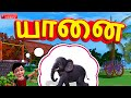 Video: Yanai Yanai - Kanmani Tamil Rhymes 3D Animated