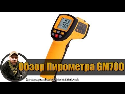Обзор Пирометра GM700