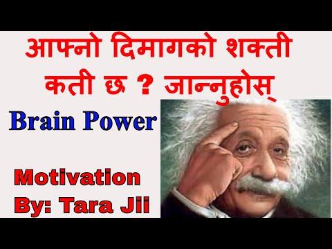 (हेर्नै पर्ने ...आफ्नो दिमाग र ज्ञानको सहि प्रयोग कसरी गर्ने ?Nepali Motivational Speech  Dr Tara Jii - Duration: 10 minutes.)