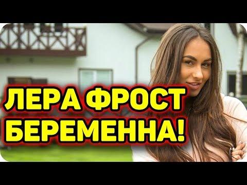 Дом 2 новости и самые последние события телепроекта. ✓Vkontakte - http://vk.com/gloriya_rai ✓Официальный сайт Дом-2 - http://dom2.ru...