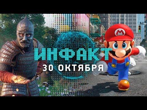 Инфакт от 30.10.2017 [игровые новости] – Friday the 13th, Kingdom Come, Super Mario Odyssey…