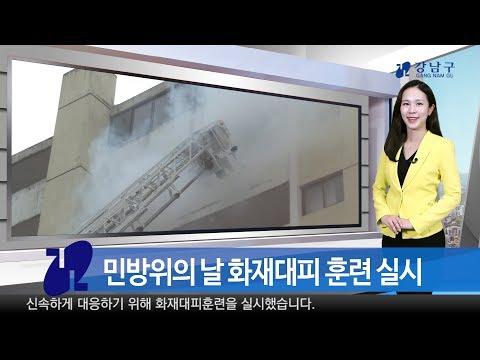 2018년 11월 넷째주 강남구 종합뉴스