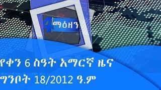 የቀን 6 ስዓት አማርኛ ዜና…ግንቦት 18/2012 ዓ.ም