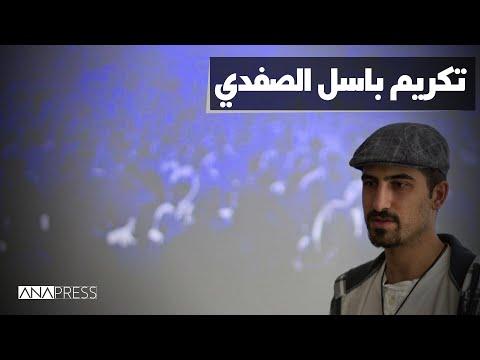 تطبيق باسل الصفدي
