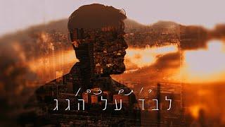 הזמר רותם כהן - בשיר חדש - לבד על הגג