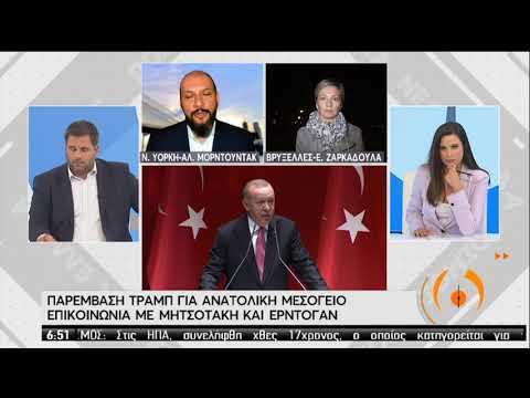 Παρέμβαση Τραμπ για Ανατολική Μεσόγειο | Επικοινωνία με Μητσοτάκη & Ερντογάν | 27/08/2020 | ΕΡΤ