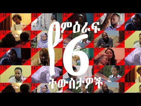 Mogachoch Season 6 Recap ሞጋቾች የምዕራፍ 6 ትውስታዎች