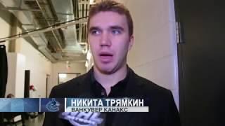 Эксклюзив: Никита Трямкин