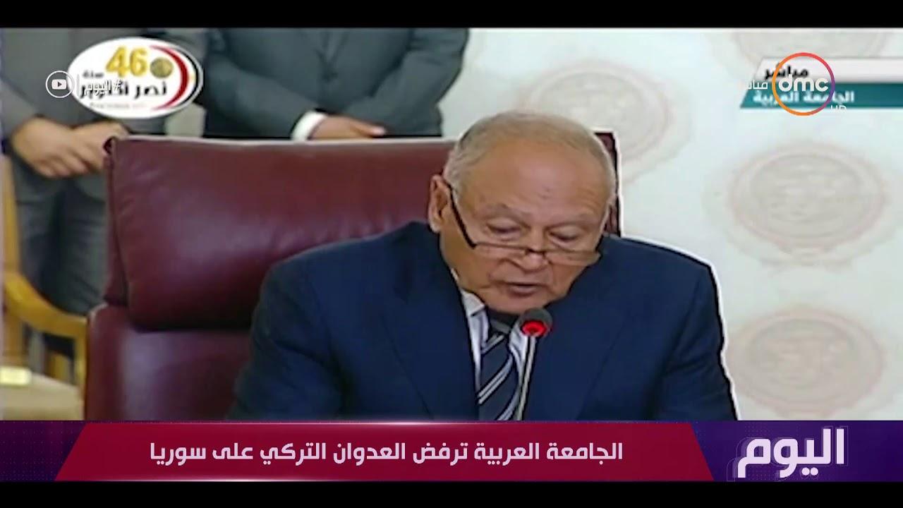 اليوم - الجامعة العربية ترفض العدوان التركي علي سوريا