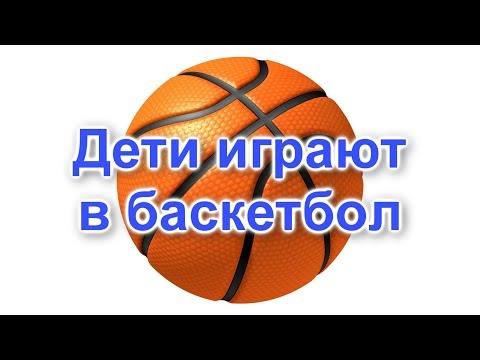 Дети играют в баскетбол - DomaVideo.Ru