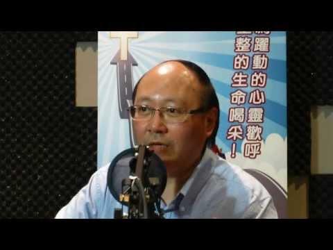 電台見證 林誠信牧師 ~ 年青人的啟發 (09/06/2015多倫多播放)