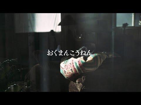 , title : 'シャムキャッツ - おくまんこうねん Siamese Cats - Billion Light Years'