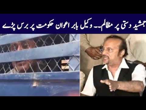Lawyer of Jamshed Dasti Dr Babar Awan Press Conference