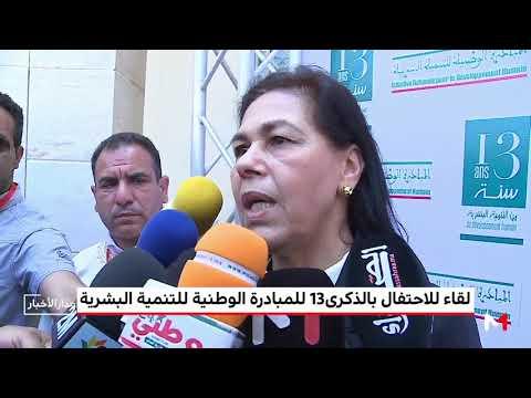 العرب اليوم - شاهد: الاحتفال بالذكرى الـ13 للمبادرة الوطنية للتنمية البشرية في المغرب