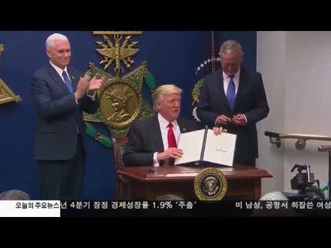 트럼프, 난민입국 심사강화 행정명령 1.27.17 KBS America News