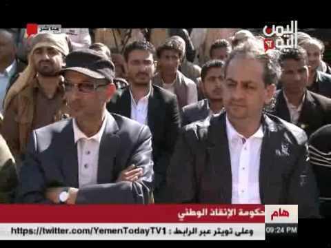 اليمن اليوم 05 12 2016