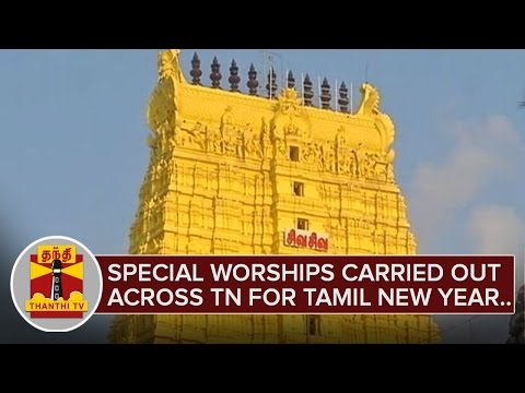 Special-Worships-carried-out-across-TN-for-Tamil-New-Year-Thanthi-TV