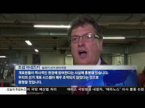 위스콘신 재검표 시작 12.02.16 KBS America News