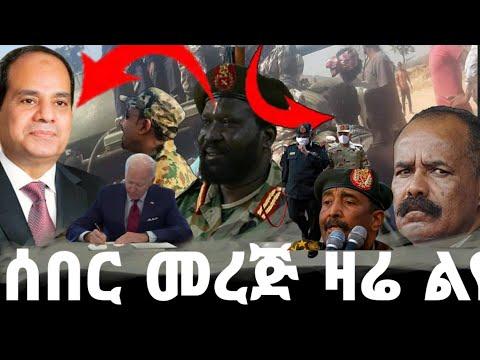 ሰበር ዜና ዛሬ | Ethiopian News | daily least march 7, 2021